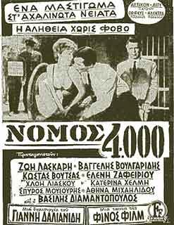 Νόμος 4000
