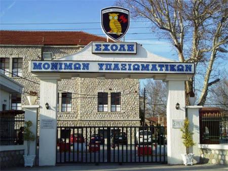 Σχολή Μονίμων Υπαξιωματικών (ΣΜΥ)