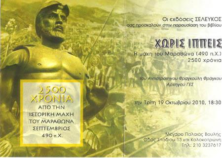 «Χωρίς Ιππείς - Η μάχη του Μαραθώνα (490 π.Χ.)» του Α/ΓΕΣ Στρατηγού Φραγκούλη Φράγκου