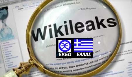 Έγγραφα wikileaks Ελλάδα