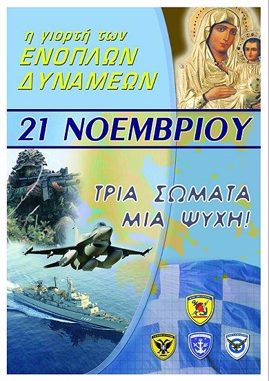 eorti enoplon dinameon 21 Νοεμβρίου – Εορτή Των Ενόπλων Δυνάμεων
