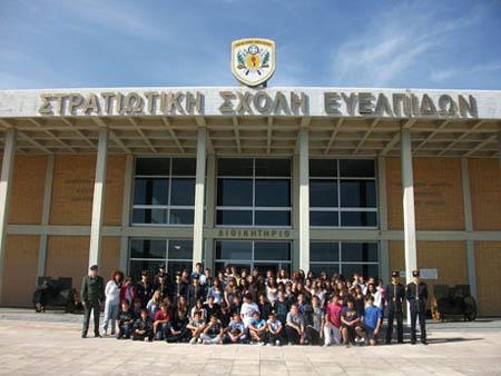 Στρατιωτική Σχολή Ευελπίδων -  Εγκόλπιο Ευέλπιδος