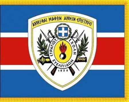 Σχολή Ευελπίδων Σημαία