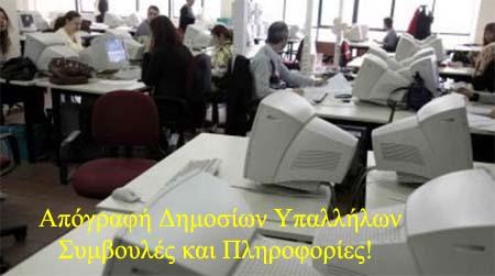 απογραφή δημοσίων υπαλλήλων πληροφορίες