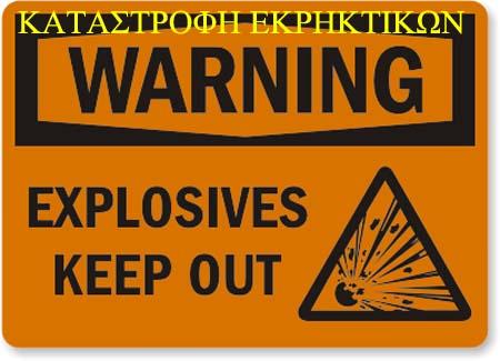 καταστροφή πυρομαχικών εξουδετέρωση πυρομαχικών εκρηκτικά