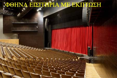 φθηνά εισιτήρια με έκπτωση για θέατρα