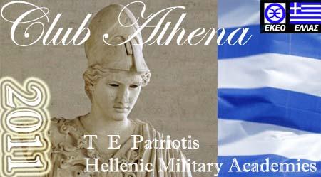 Club Athena Λέσχη «Αθηνά»:  Πατριωτική Εκπτωτική Κάρτα «Αθηνά»