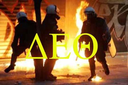 Συγκρούσεις στη Διεθνή Έκθεση Θεσσαλονίκης (ΔΕΘ)