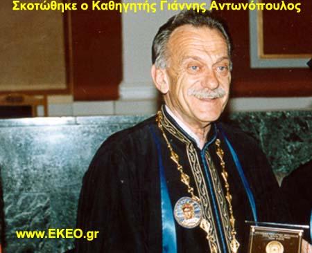 Καθηγητής Γιάννης Αντωνόπουλος Νεκρός σε τροχαίο