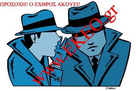 Κατασκοπεία Κατασκοπία Αντικατασκοπεία Αντικατασκοπία
