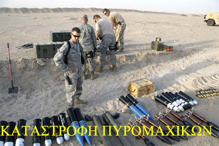 πυρομαχικά εξουδετέρωση πυρομαχικών