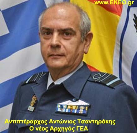 Αντώνιος Τσαντηράκης Αρχηγός ΓΕΑ