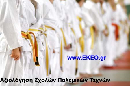 Πολεμικές Τέχνες Σχολές Καράτε Σχολές Τάεκβοντο