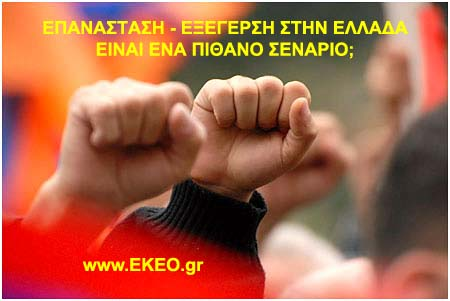 Επανάσταση Εξέγερση Διαδήλωση Ελλάδα
