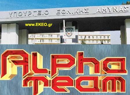 Ομάδα Άλφα ΥΠΕΘΑ Μίζες Εξοπλισμοί Υποβρύχια