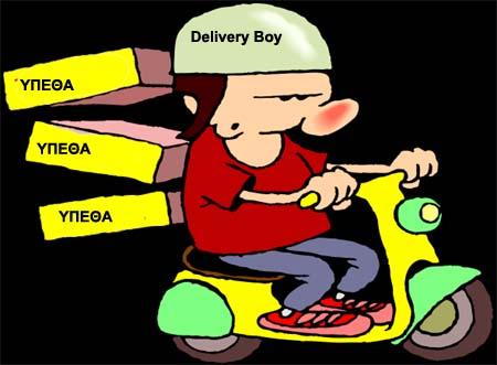 Πάνος Μπεγλίτης Delivery Boys Μεσολαβητές Δημοσιογράφοι