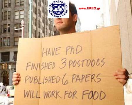 Άνεργοι Έλληνες Επιστήμονες Ανεργία ekeo