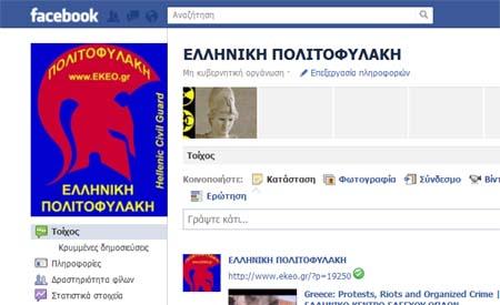 Ελληνική Πολιτοφυλακή facebook