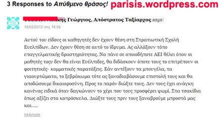 Ιστολόγιο Ιωάννη Παρίση - Σχόλιο κατά των Καθηγητών ΣΣΕ