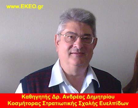 Καθηγητής Ανδρέας Δημητρίου Κοσμήτορας ΣΣΕ Σχολή Ευελπίδων