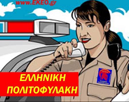 Ελληνική Πολιτοφυλακή Περιπολία