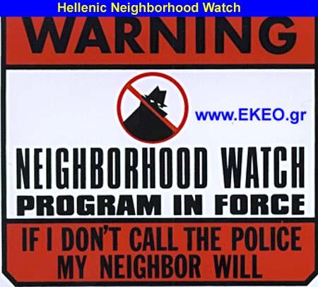 Ελληνική Πολιτοφυλακή Hellenic Neighborhood Watch