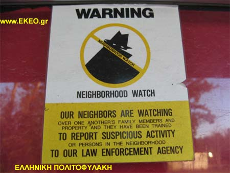 Ελληνική Πολιτοφυλακή Neighborhood Watch