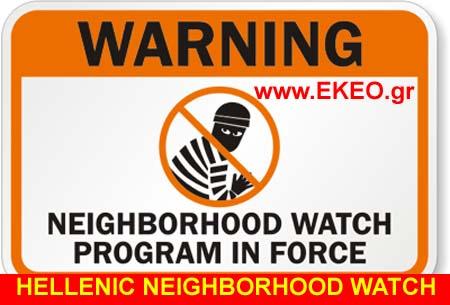 Hellenic Neighborhood Watch - Ελληνική Πολιτοφυλακή