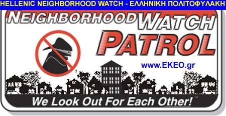 Hellenic Neighborhood Watch patrol - Ελληνική Πολιτοφυλακή jpg